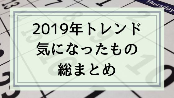【2019年まとめ】リス的2019年トレンドになった出来事、気になったもの