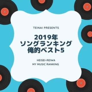 【ブロガー連動企画】2019年ソングランキングリス的ベスト5