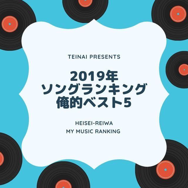 【ブロガー連動企画】2019年ソングランキングリス的ベスト5 | 〇〇なぽらりす